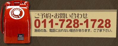 ご予約お問い合わせ 011-728-1728